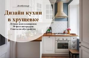 14 идей дизайна кухни в хрущевке