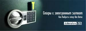 8 советов по выбору сейфа для дома